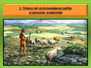 1. Отказ от использования рабов в сельском хозяйстве