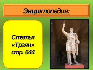 Энциклопедия: Статья «Траян» стр. 644