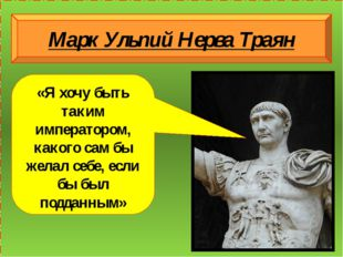 Марк Ульпий Нерва Траян «Я хочу быть таким императором, какого сам бы желал