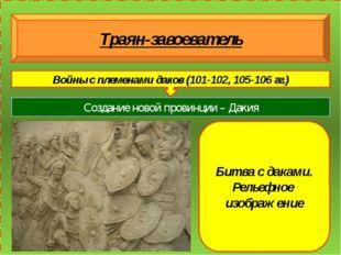 Траян-завоеватель Войны с племенами даков (101-102, 105-106 гг.) Создание но