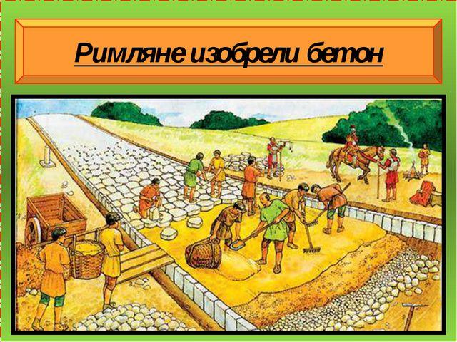 Римляне изобрели бетон