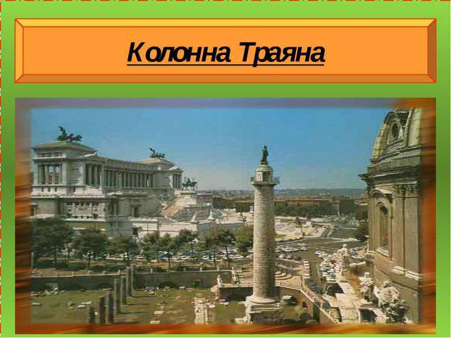 Колонна Траяна