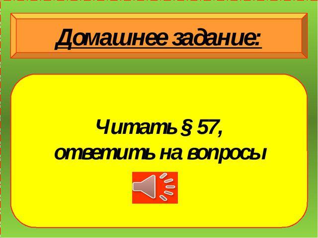 Домашнее задание: Читать § 57, ответить на вопросы
