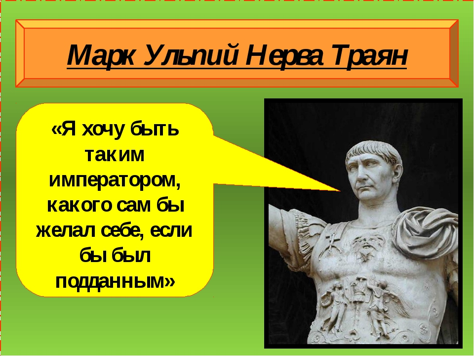 Марк Ульпий Нерва Траян «Я хочу быть таким императором, какого сам бы желал...