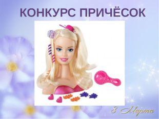 КОНКУРС ПРИЧЁСОК