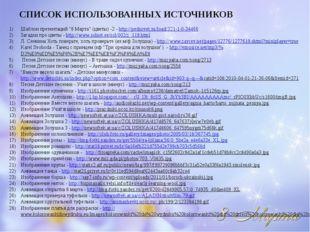 """СПИСОК ИСПОЛЬЗОВАННЫХ ИСТОЧНИКОВ Шаблон презентаций """"8 Марта"""" (цветы) -2 - ht"""