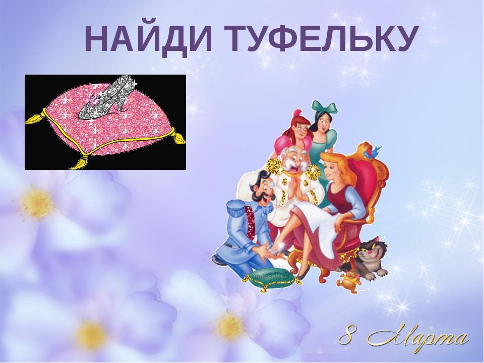 НАЙДИ ТУФЕЛЬКУ