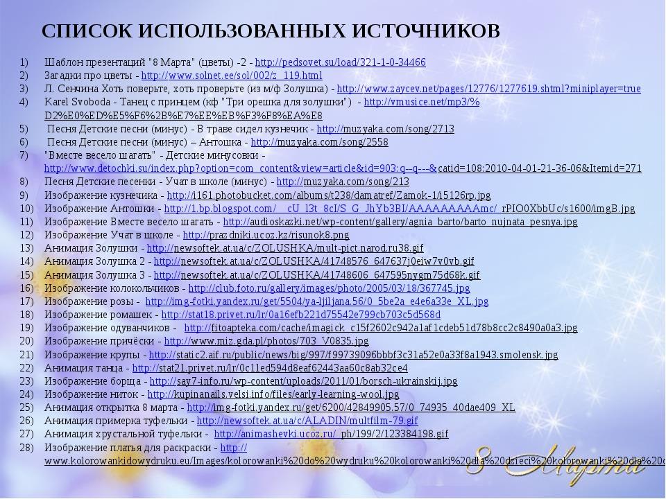 """СПИСОК ИСПОЛЬЗОВАННЫХ ИСТОЧНИКОВ Шаблон презентаций """"8 Марта"""" (цветы) -2 - ht..."""