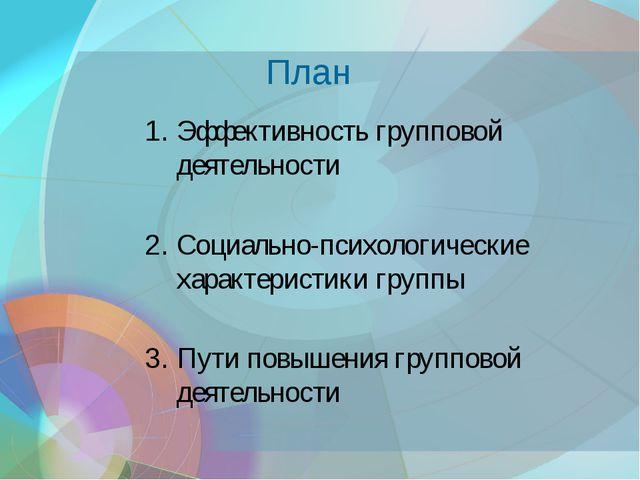План Эффективность групповой деятельности Социально-психологические характери...