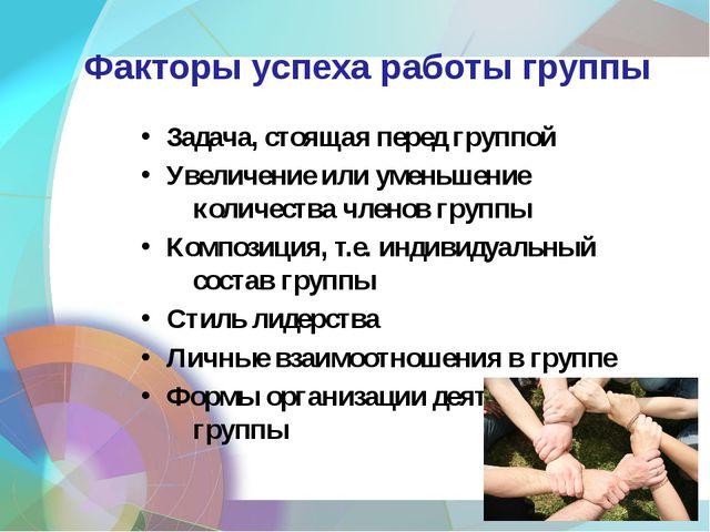 Факторы успеха работы группы Задача, стоящая перед группой Увеличение или уме...