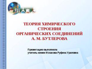 ТЕОРИЯ ХИМИЧЕСКОГО СТРОЕНИЯ ОРГАНИЧЕСКИХ СОЕДИНЕНИЙ А. М. БУТЛЕРОВА Презентац