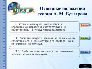 Биография А.М. Бутлерова продолжить Русский химик Александр Михайлович Бутле