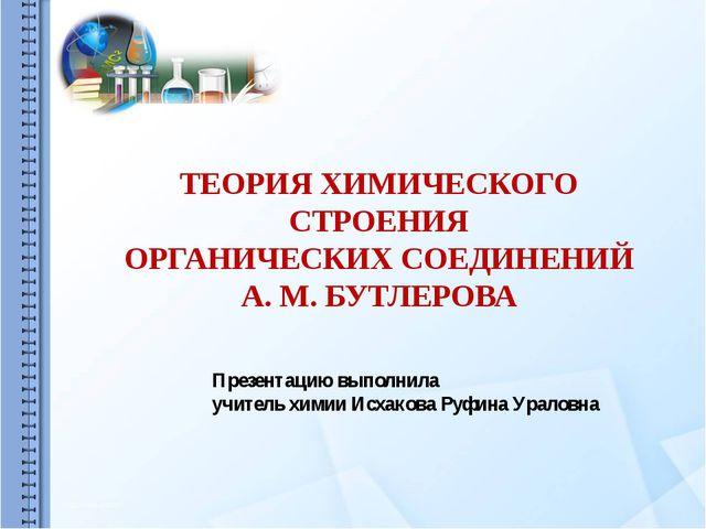 ТЕОРИЯ ХИМИЧЕСКОГО СТРОЕНИЯ ОРГАНИЧЕСКИХ СОЕДИНЕНИЙ А. М. БУТЛЕРОВА Презентац...