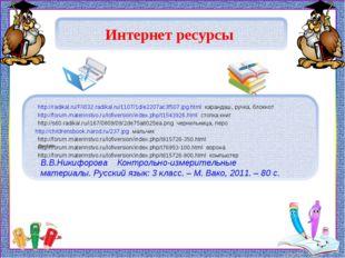 http://radikal.ru/F/i032.radikal.ru/1107/1d/e2207ac3f507.jpg.html карандаш, р