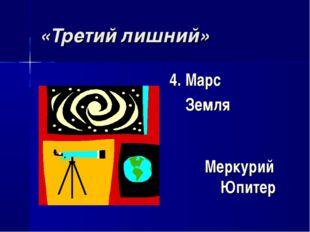 «Третий лишний» 4. Марс Земля Меркурий Юпитер