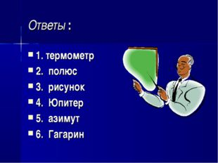Ответы : 1. термометр 2. полюс 3. рисунок 4. Юпитер 5. азимут 6. Гагарин