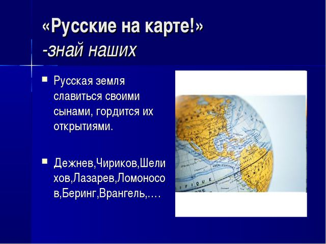 «Русские на карте!» -знай наших Русская земля славиться своими сынами, гордит...
