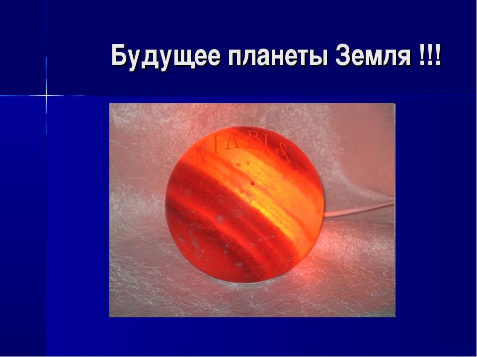 Будущее планеты Земля !!!