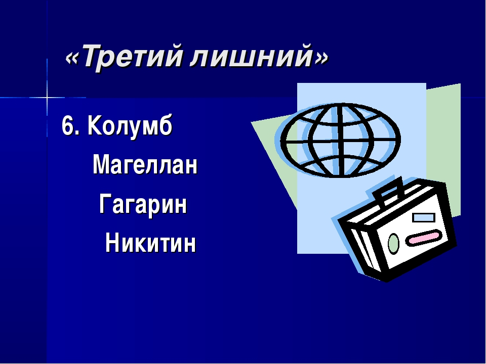 «Третий лишний» 6. Колумб Магеллан Гагарин Никитин