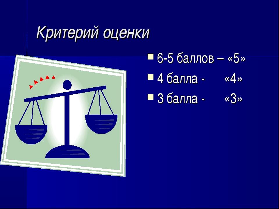 Критерий оценки 6-5 баллов – «5» 4 балла - «4» 3 балла - «3»