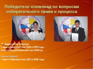 Победители олимпиад по вопросам избирательного права и процесса Задорожняя На