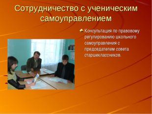 Сотрудничество с ученическим самоуправлением Консультация по правовому регули