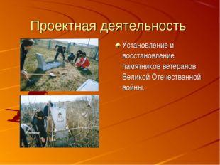 Проектная деятельность Установление и восстановление памятников ветеранов Вел
