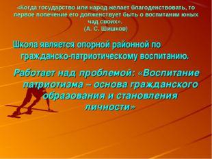 «Когда государство или народ желает благоденствовать, то первое попечение ег