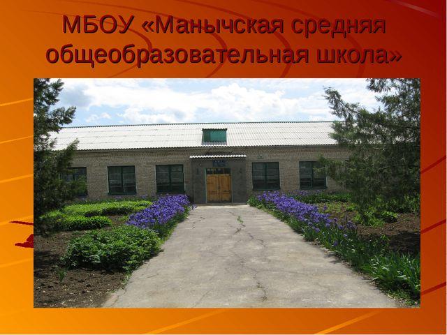 МБОУ «Манычская средняя общеобразовательная школа»