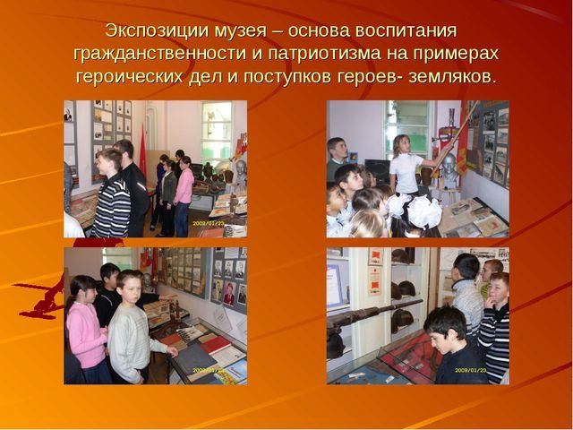 Экспозиции музея – основа воспитания гражданственности и патриотизма на приме...