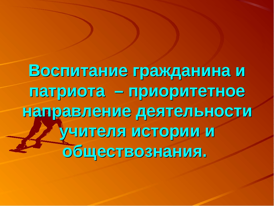 Воспитание гражданина и патриота – приоритетное направление деятельности учит...