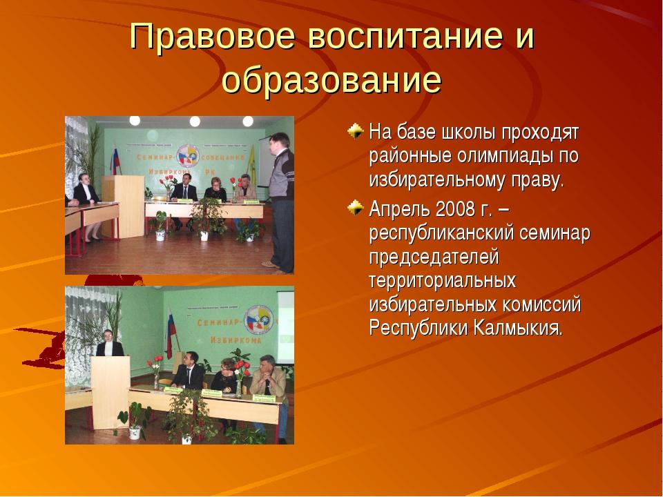 Правовое воспитание и образование На базе школы проходят районные олимпиады п...