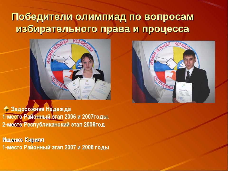 Победители олимпиад по вопросам избирательного права и процесса Задорожняя На...
