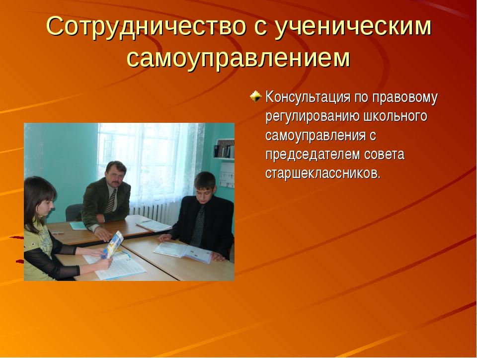 Сотрудничество с ученическим самоуправлением Консультация по правовому регули...
