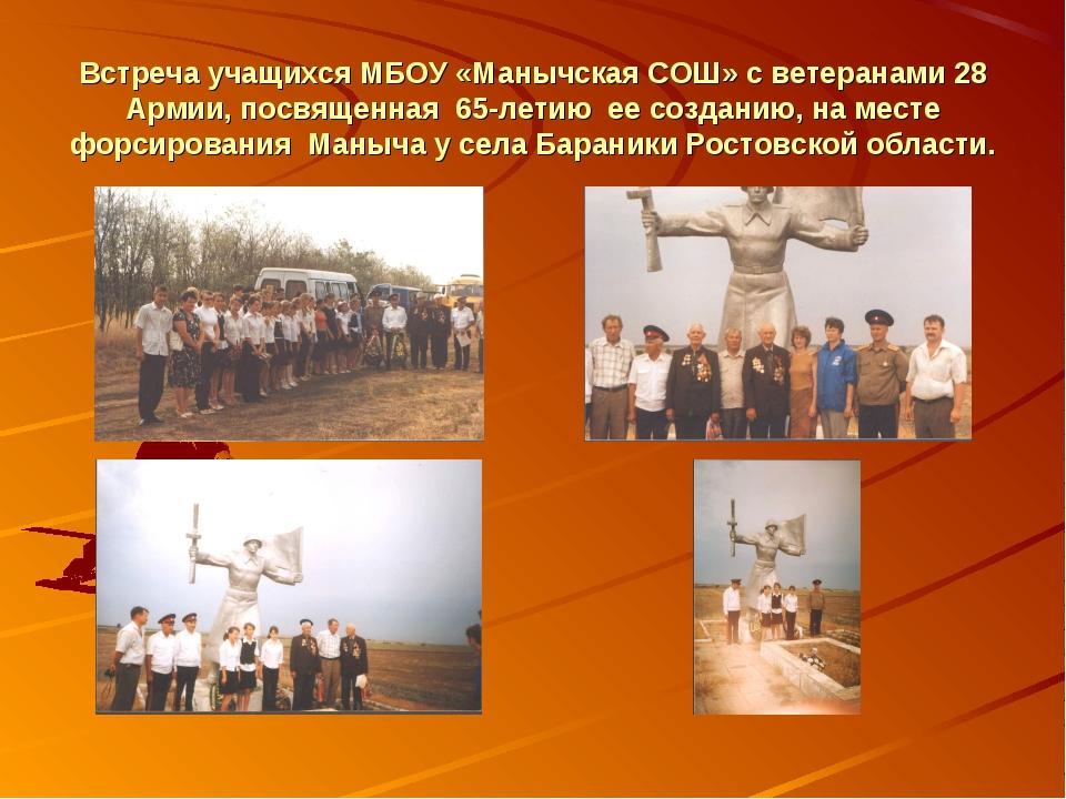 Встреча учащихся МБОУ «Манычская СОШ» с ветеранами 28 Армии, посвященная 65-л...