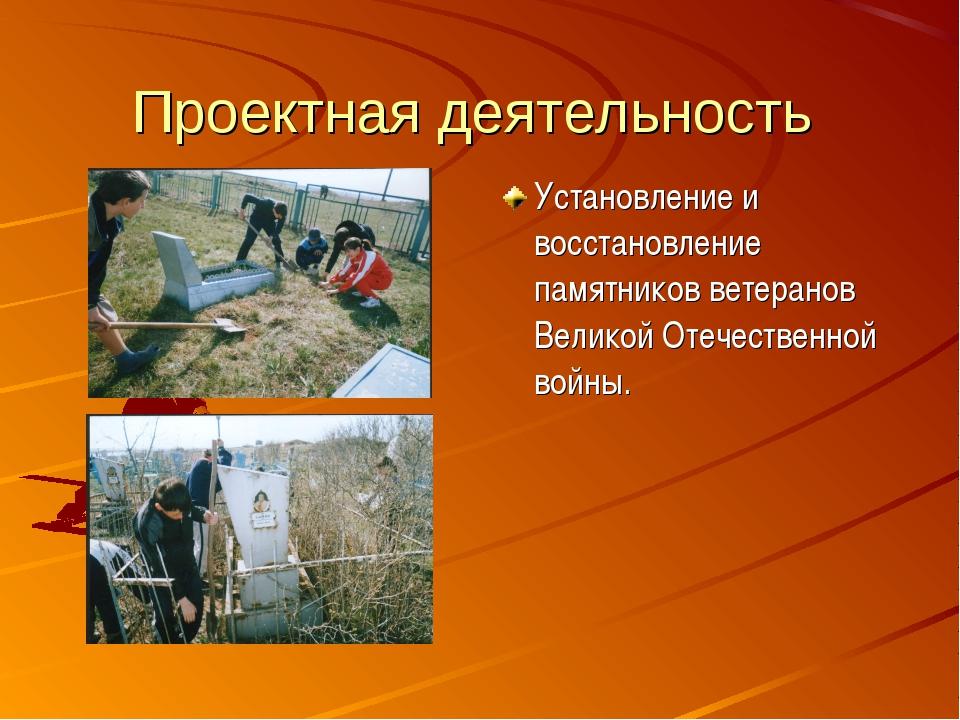 Проектная деятельность Установление и восстановление памятников ветеранов Вел...