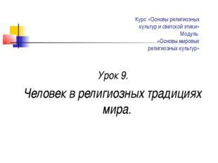 Курс «Основы религиозных культур и светской этики» Модуль «Основы мировых рел