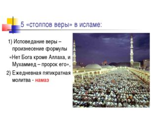 5 «столпов веры» в исламе: 1) Исповедание веры – произнесение формулы «Нет Бо