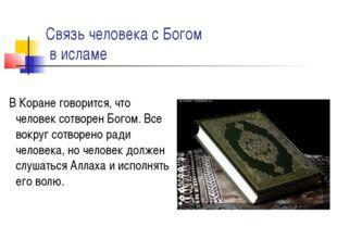Связь человека с Богом в исламе В Коране говорится, что человек сотворен Бого