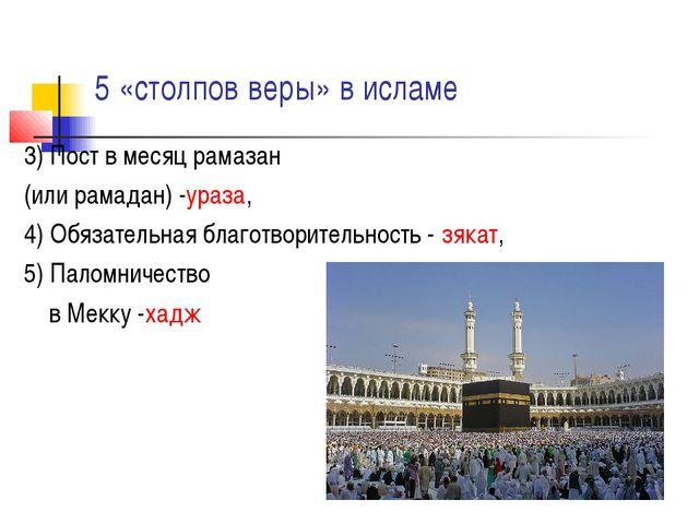 5 «столпов веры» в исламе 3) Пост в месяц рамазан (или рамадан) -ураза, 4) Об...