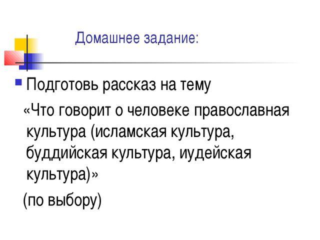 Домашнее задание: Подготовь рассказ на тему «Что говорит о человеке православ...