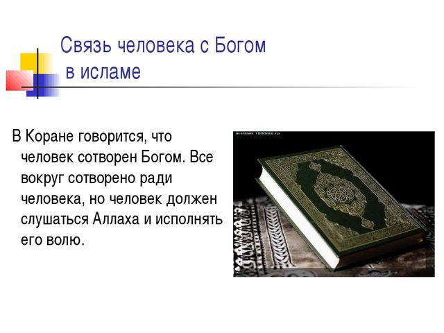 Связь человека с Богом в исламе В Коране говорится, что человек сотворен Бого...
