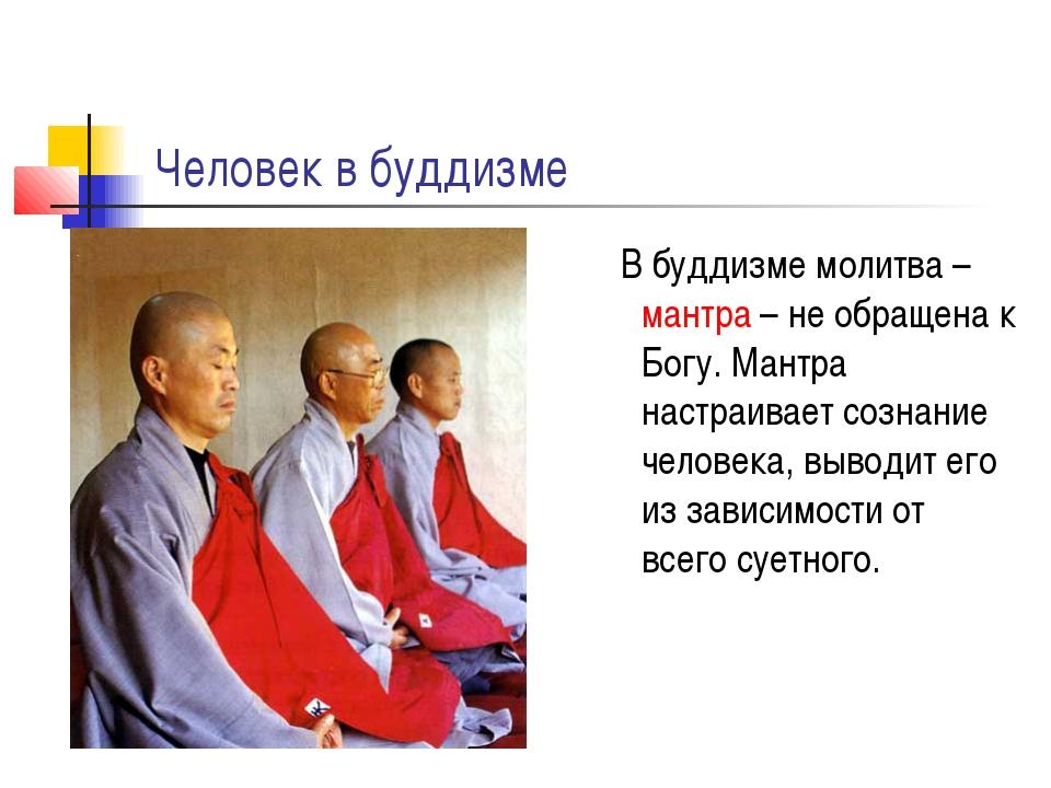 Человек в буддизме В буддизме молитва – мантра – не обращена к Богу. Мантра...