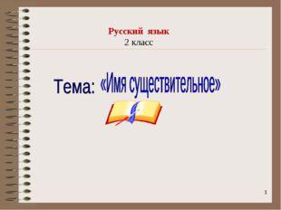 * Русский язык 2 класс
