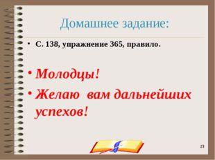 onachishich@mail.ru * * Домашнее задание: С. 138, упражнение 365, правило. Мо