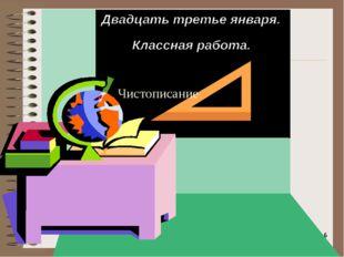 onachishich@mail.ru * * Чистописание onachishich@mail.ru
