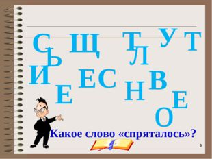 onachishich@mail.ru * * С В Т С Щ Е У Какое слово «спряталось»? И т Е л ь н о