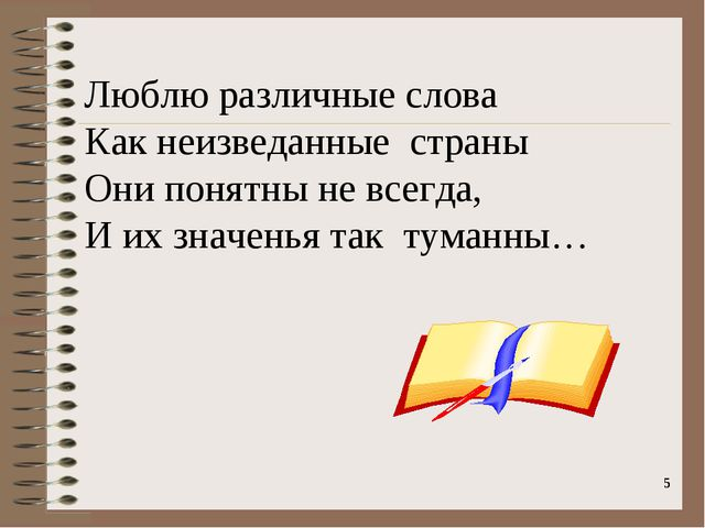 * * Люблю различные слова Как неизведанные страны Они понятны не всегда, И их...