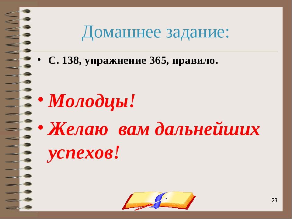 onachishich@mail.ru * * Домашнее задание: С. 138, упражнение 365, правило. Мо...