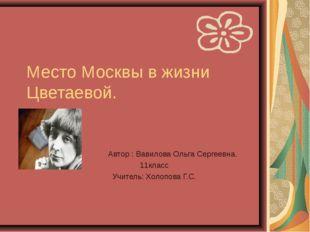 Место Москвы в жизни Цветаевой. Автор : Вавилова Ольга Сергеевна. 11класс Учи